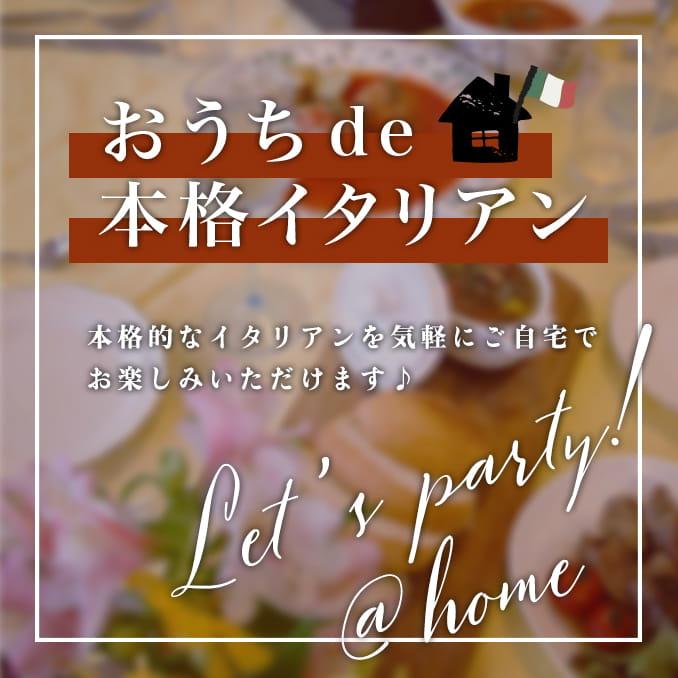 おうちde本格イタリアン 本格的なイタリアンを気軽にご自宅でお楽しみいただけます Let's party! @home