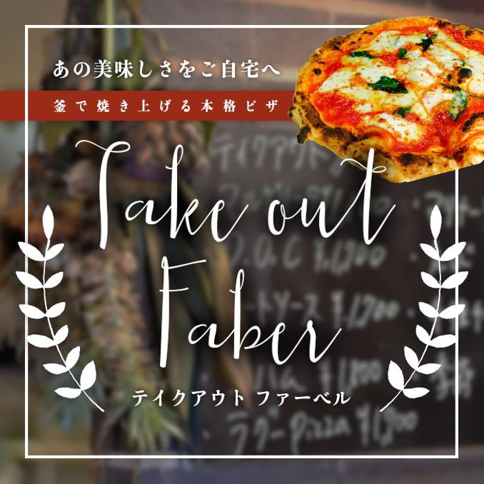 あの美味しさをご自宅へ 釜で焼き上げる本格ピザ Take out Faber(テイクアウト ファーベル)