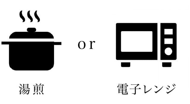 湯煎 or 電子レンジ