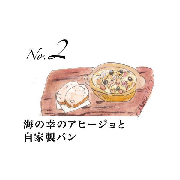 No.2 海の幸のアヒージョと自家製パン