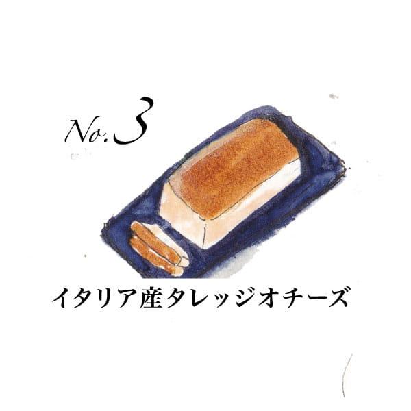 No.3 イタリア産タレッジオチーズ