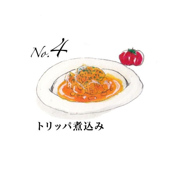 No.4 トリッパ煮込み
