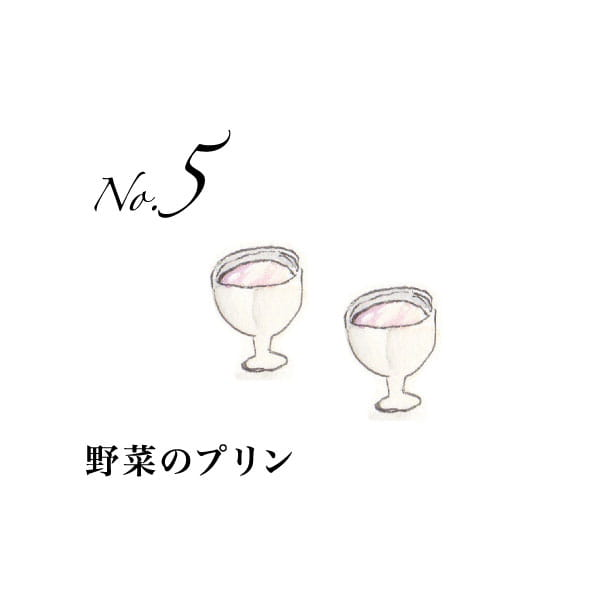 No.5 野菜のプリン