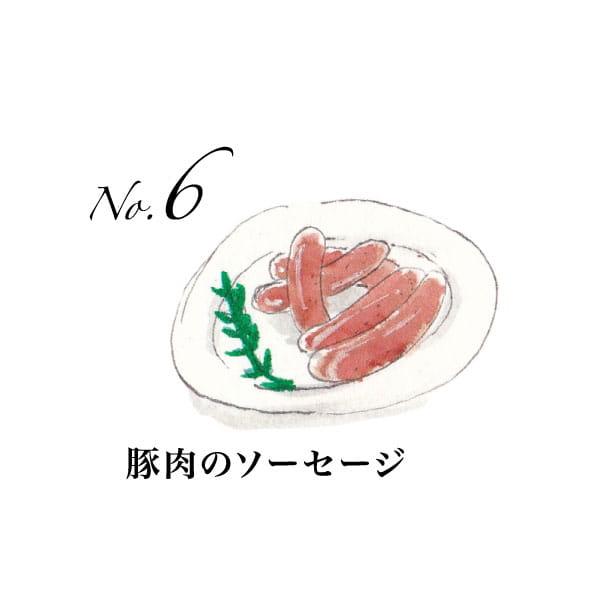 No.6 豚肉のソーセージ