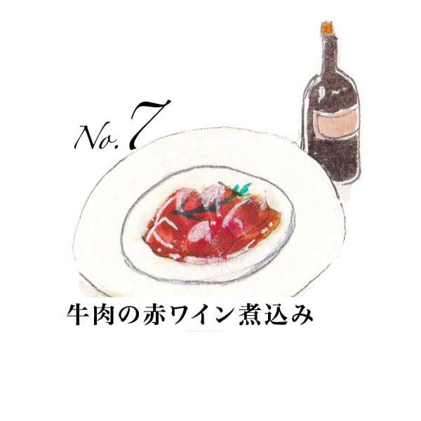 No.7 牛肉の赤ワイン煮込み