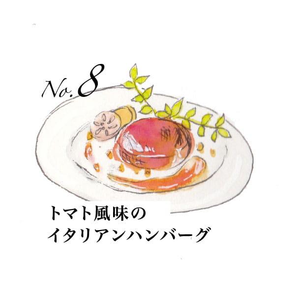 No.8 トマト風味のイタリアンハンバーグ