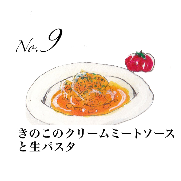 No.9 きのこのクリームミートソースと生パスタ
